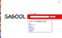 sagool001.png