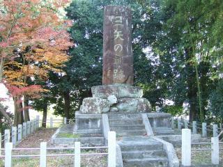 三矢の石碑