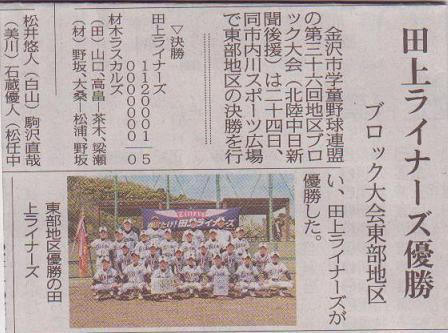 東部ブロックで田上ライナーズ堂々の優勝!!!