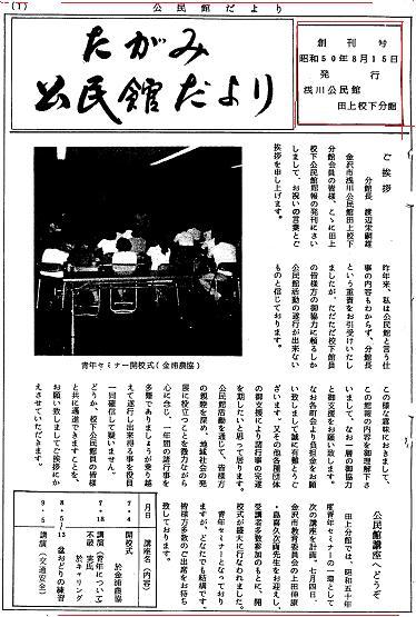 昭和50年8月15日発行の「たがみ公民館だより」創刊号