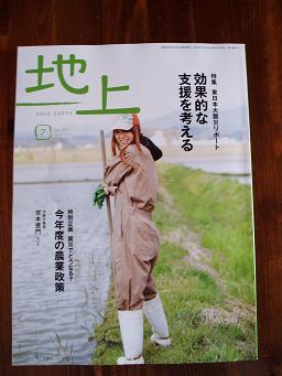 「地上」という雑誌