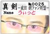 真剣-成田 剣ファン同盟-